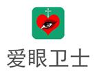 爱眼卫士-干眼症克星